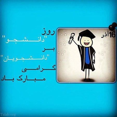 عکس و متن تبریک روز دانشجو | اس ام اس تبریک روز دانشجو