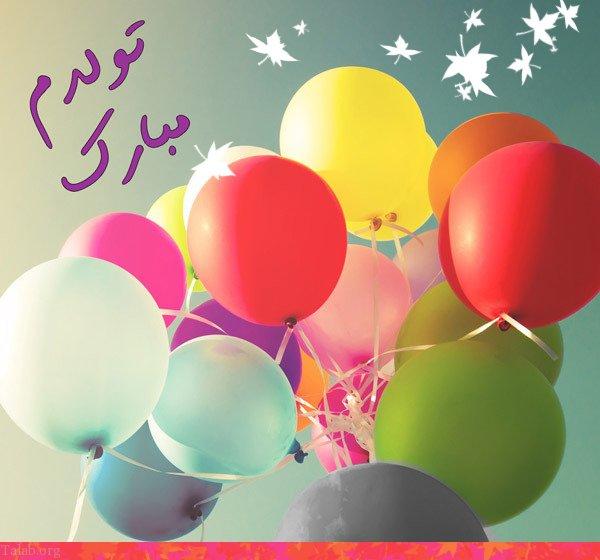 عکس تولدت مبارک