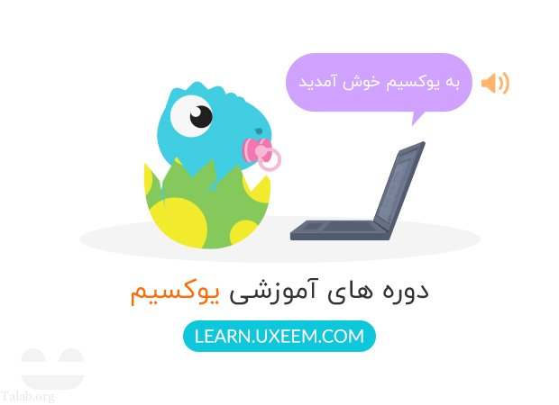 بهترین دوره های آموزشی آنلاین (2019)