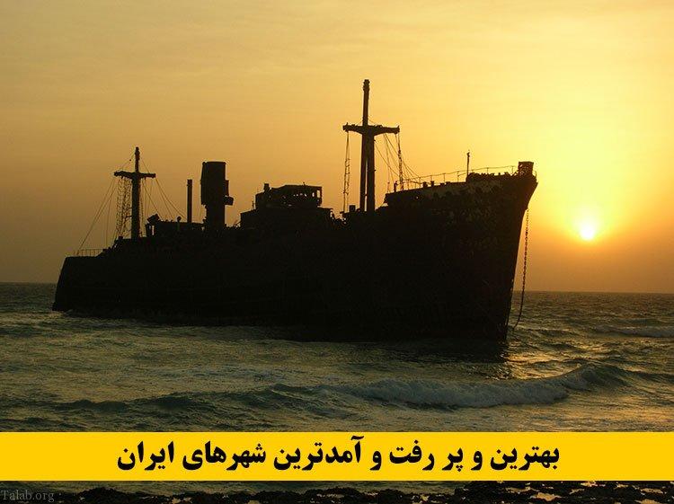 بهترین و پر رفت و آمدترین شهرهای ایران | مکان های جذاب ایران