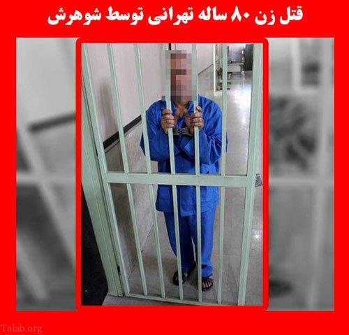 قتل زن 80 ساله تهرانی توسط شوهرش + رسوایی جنسی در توالت پارلمان ایتالیا