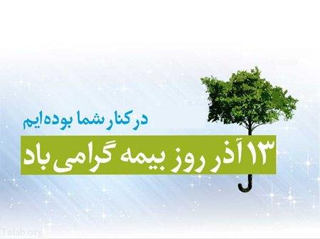 13 آذر ماه به مناسبت روز بیمه + متن و عکس تبریک روز بیمه