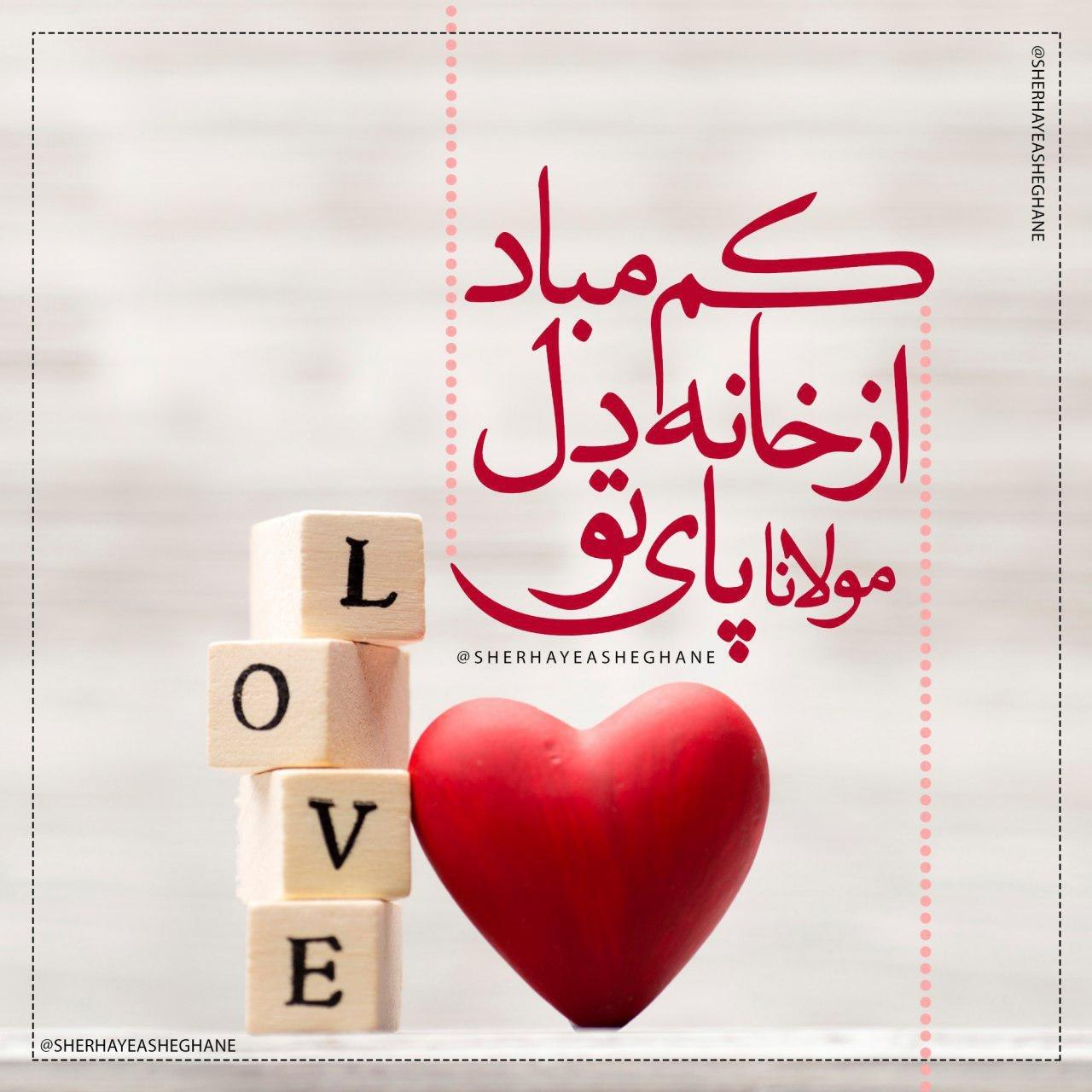 شعرهای عاشقانه زیبا | اشعار عاشقانه غمگین به همراه عکس