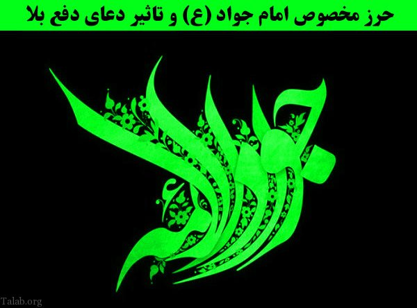 حرز مخصوص امام جواد (ع) و تاثیر دعای دفع بلا