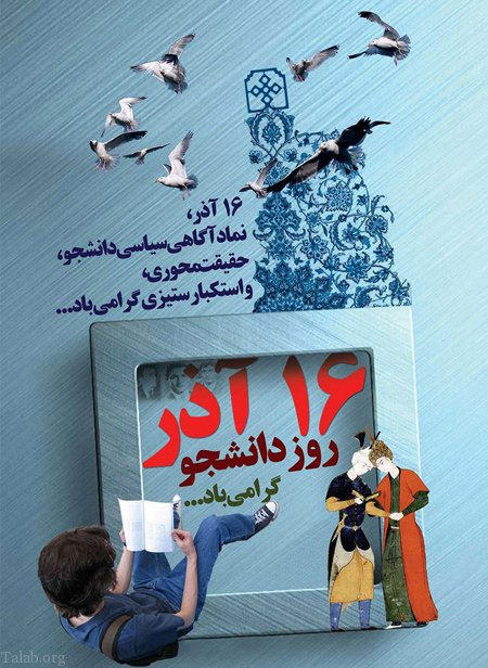عکس و متن تبریک روز دانشجو   اس ام اس تبریک روز دانشجو