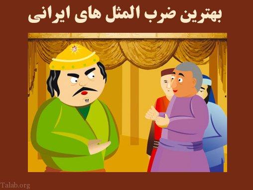 Image result for ضرب المثلها
