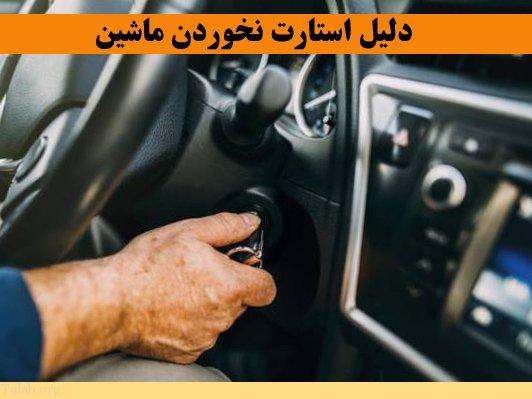 دلیل استارت نخوردن ماشین | مشکل روشن نشدن و استارت نخوردن خودرو