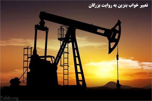 تعبیر خواب بنزین به روایت بزرگان   تعبیر خواب نفت