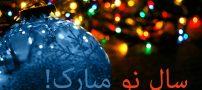 اس ام اس تبریک سال نو میلادی | متن انگلیسی تبریک سال نو میلادی 2019