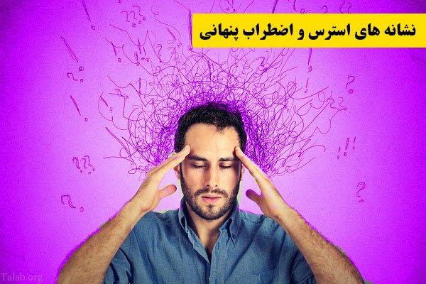 نشانه های استرس و اضطراب پنهانی | تاثیر اضطراب بر روی بدن