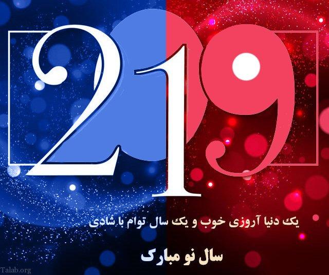 عکس تبریک سال نو میلادی 2019