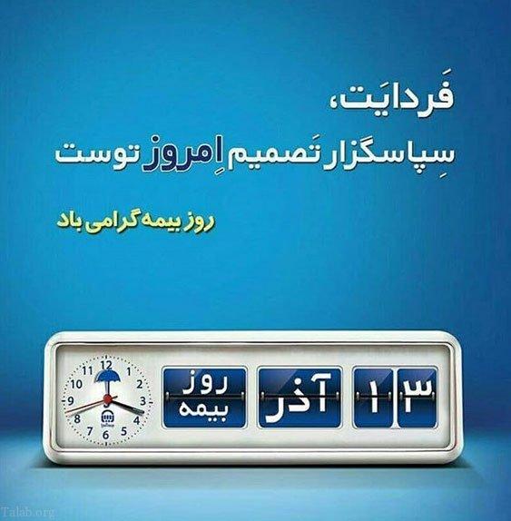 عکس پروفایل تبریک روز بیمه | عکس های ویژه روز بیمه