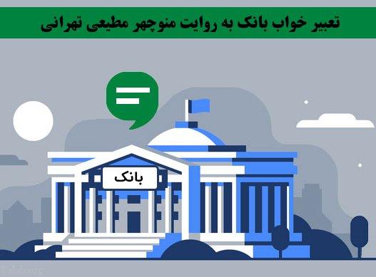تعبیر خواب بانک به روايت منوچهر مطيعی تهرانی