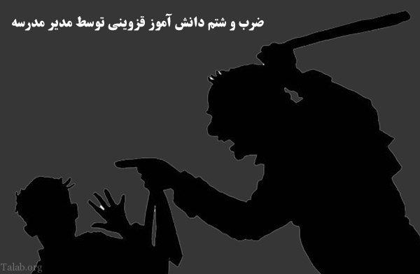 ضرب و شتم دانش آموز قزوینی توسط مدیر مدرسه (عکس)