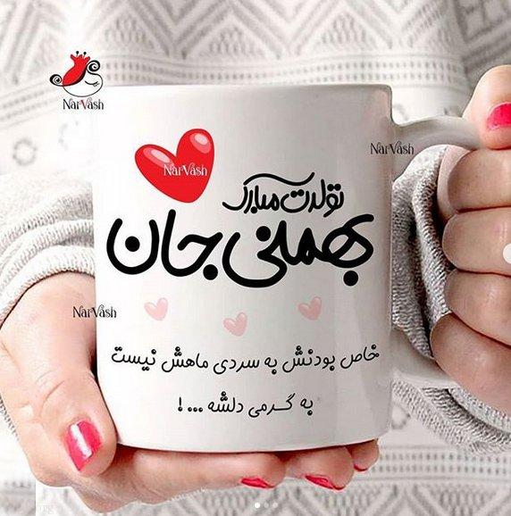 عکس تولد بهمن ماهی خاص