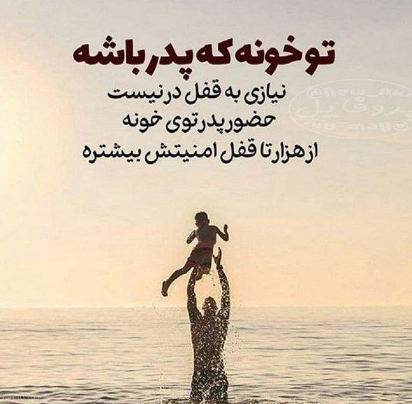 متن زیبای تولدت مبارک پدر | اس ام اس تبریک تولد پدر