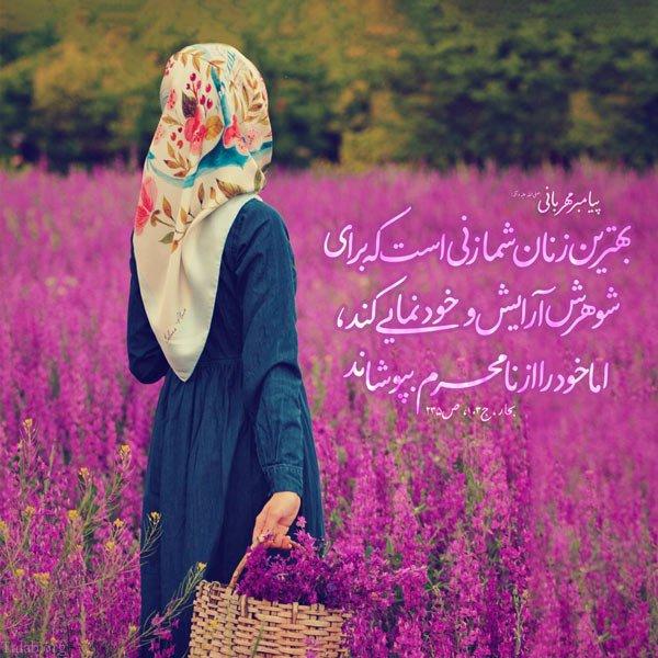 احادیثی زیبا درباره زن از پیامبر (ص) و امامان بزرگوار