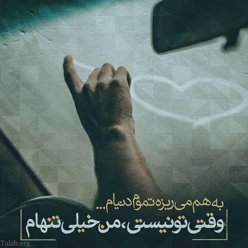 عکس نوشته عاشقانه و غمگین از آهنگ های ایرانی