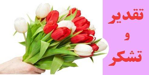 پیام تشکر و قدردانی در انواع مختلف | جملات زیبا برای تشکر و قدردانی (2)