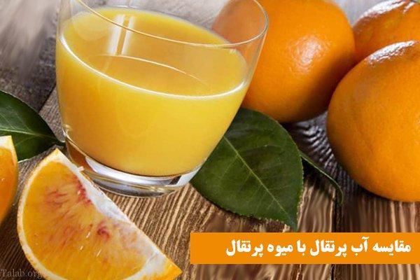 خواص آب پرتقال | مقایسه آب پرتقال با خود پرتقال