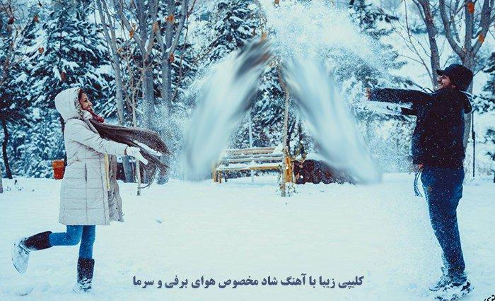 کلیپی زیبا با آهنگ شاد مخصوص هوای برفی و سرما