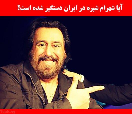 شایعه یا واقعیت دستگیری شهرام شب پره به جرم حمل مواد (عکس)