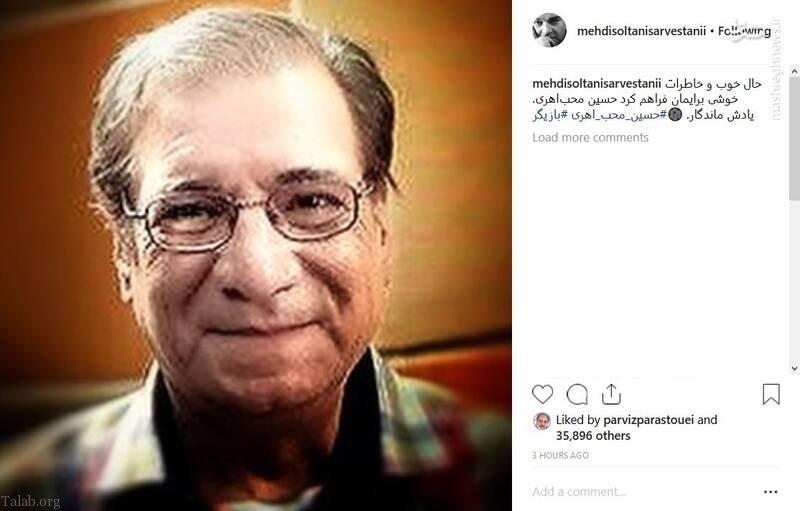 واکنش هنرمندان کشور به درگذشت حسین محب اهری + تصاویر