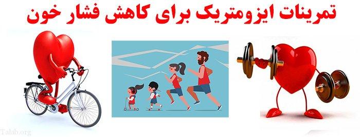 کاهش و کنترل فشار خون با ورزش   ورزش مناسب برای کاهش فشار خون