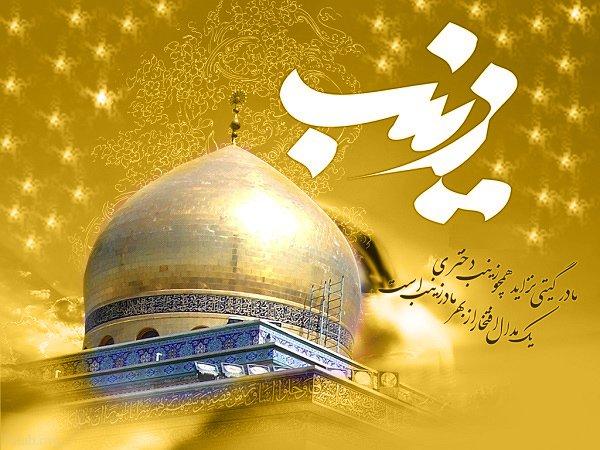 اشعار زیبا برای تبریک ولادت حضرت زینب (س) | شعرهای میلاد حضرت زینب