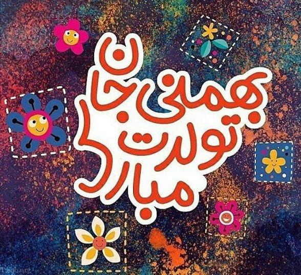 تبریک تولد به نام بهمن