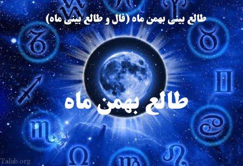 طالع بینی بهمن ماه 1398 (فال و طالع بینی ماه)