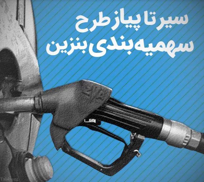 سیر تا پیاز طرح جدید سهمیه بندی بنزین در سال 98 | سهم هر ایرانی یک لیتر بنزین در روز