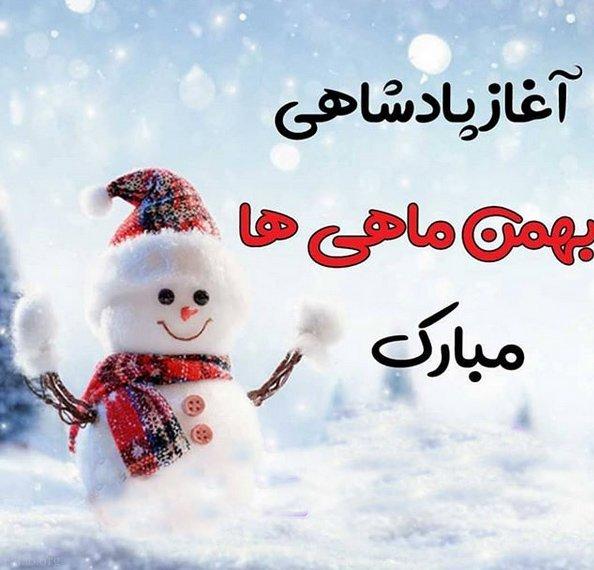 عکس پروفایل متولدین بهمن ماه | عکس نوشته متولد دی ماه