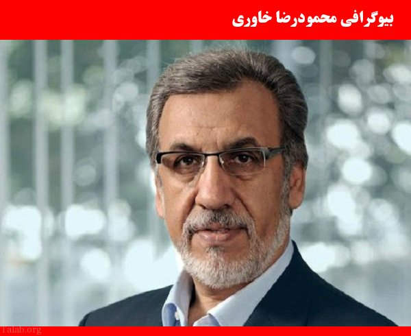 بیوگرافی محمودرضا خاوری و خانواده اش + خبر قتل خاوری