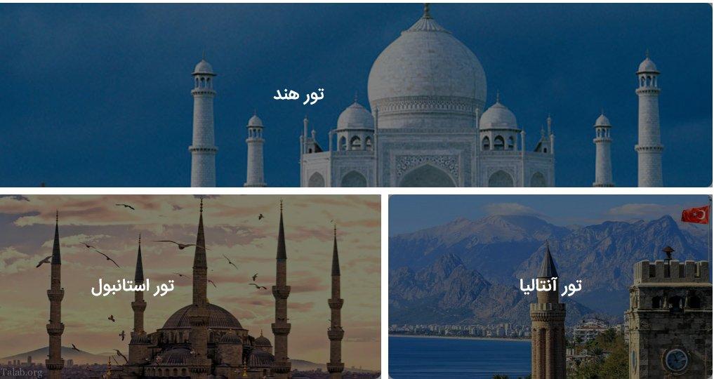 آسان ترین روش رزرو هتل در ایران کدام است؟