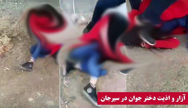 جزئیات پرونده آزار و اذیت دختر جوان در سیرجان (عکس)