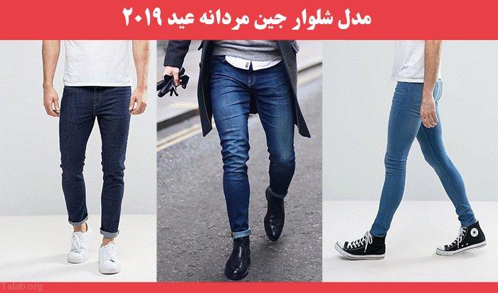 مدل شلوار جین کشی مردانه مدل شلوار جین مردانه عید 2019 | مدل های شوار جین مردانه و ...