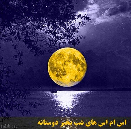 عکس شب بخیر برای رفیق