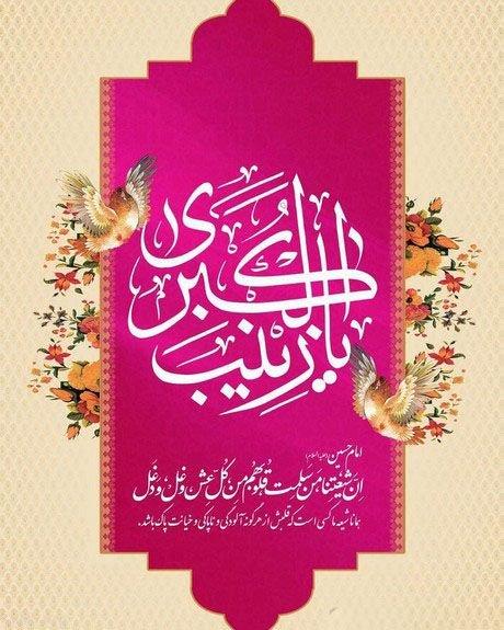 اس ام اس تبریک ولادت حضرت زینب و روز پرستار + عکس و متن تبریک ولادت حضرت زینب