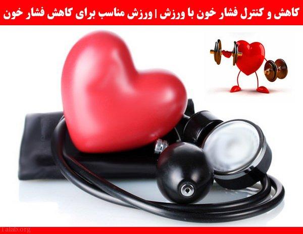 کاهش و کنترل فشار خون با ورزش | ورزش مناسب برای کاهش فشار خون