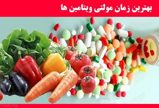 بهترین زمان برای مصرف انواع ویتامین ها و مکمل مولتی ویتامین