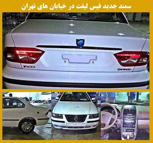 سمند جدید فیس لیفت در خیابان های تهران (عکس)