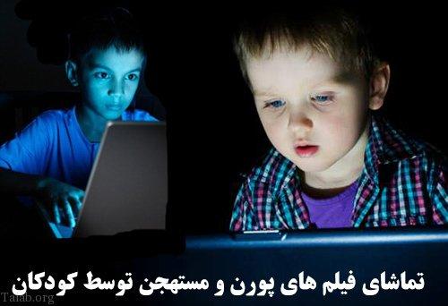 عوارض مخرب تماشای فیلم های پورن و مستهجن توسط کودکان