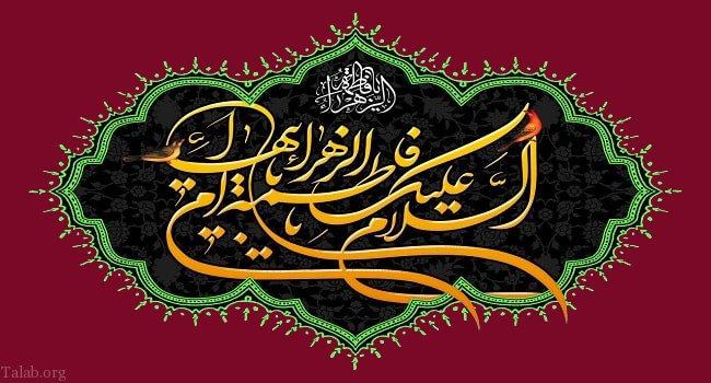 مداحی ویژه شهادت حضرت فاطمه زهرا (س) | شعر شهادت حضرت فاطمه (س)