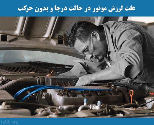 علت لرزش درجا خودرو   علت لرزش موتور در حالت درجا و بدون حرکت