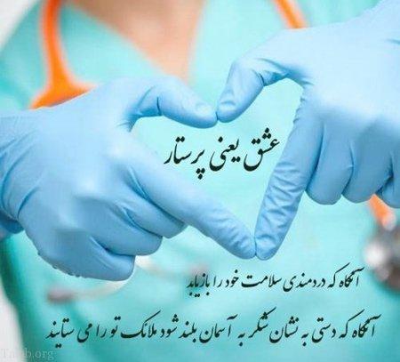 عکس نوشته تبریک روز پرستار | عکس پروفایل روز پرستار