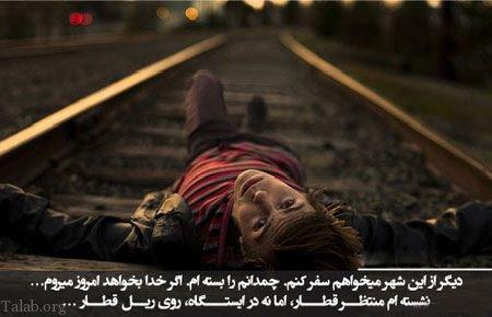 عکس نوشته های عاشقانه غمگین   عکس های غمگین برای تنهایی و جدایی