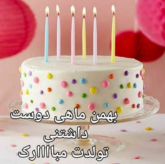 اس ام اس زیبا برای تبریک تولد متولدین بهمن | عکس پروفایل متولدین بهمن