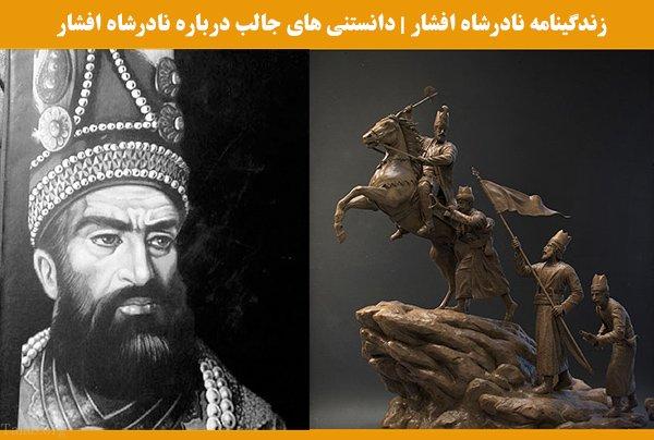 زندگینامه نادرشاه افشار | دانستنی های جالب درباره نادرشاه افشار