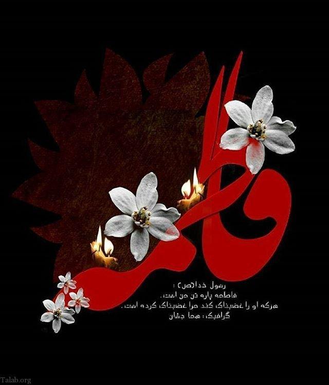 متن زیبا برای تسلیت ایام فاطمیه | عکس و متن های شهادت حضرت فاطمه زهرا (س)
